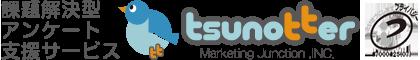 課題解決型アンケート支援サービス・ツノッター(tsunotter)